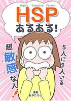 HSPあるある!