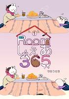 Roomしぇあ365(単話)