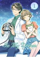 In My Dream 〜 続きは夢で 〜(単話)