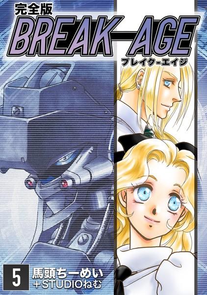 BREAK-AGE【完全版】 (5)