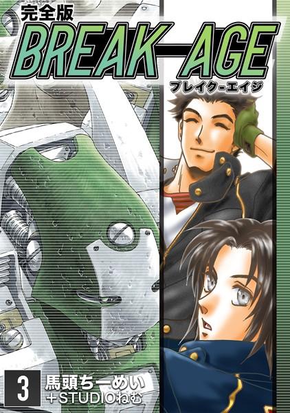 BREAK-AGE【完全版】 (3)