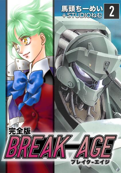BREAK-AGE【完全版】 (2)