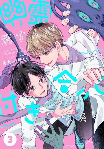 【恋愛 BL漫画】幽霊消すんで付き合って下さい(単話)