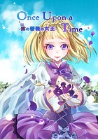 Once Upon a Time - 紫の薔薇の女王 -(単話)