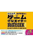 サイバーコネクトツー式・ゲームクリエイター育成BOOK