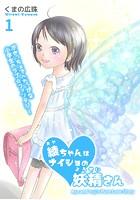 綾ちゃんはナイショの妖精さん