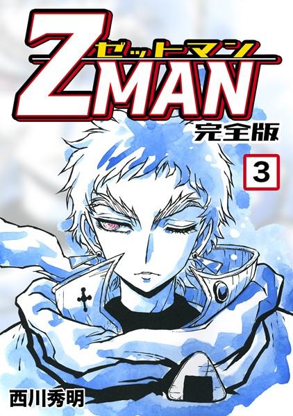 Z MAN -ゼットマン-【完全版】 (3)