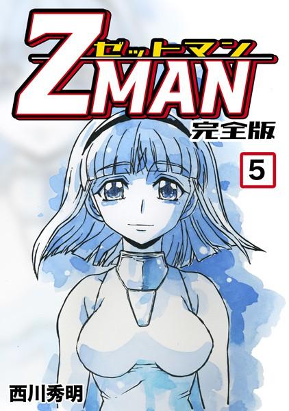 Z MAN -ゼットマン-【完全版】 (5)