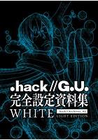 縲�.hack//G.U.縲丞ョ悟�ィ險ュ螳夊ウ�譁咎寔WHITE