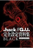 縲�.hack//G.U.縲丞ョ悟�ィ險ュ螳夊ウ�譁咎寔BLACK