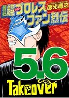 最狂超プロレスファン烈伝 5.6