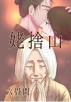 姥捨山(単話)