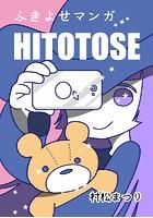 ふきよせマンガ HITOTOSE
