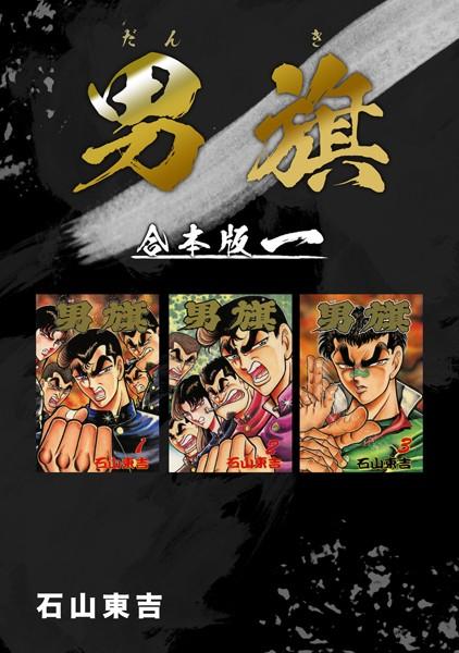 男旗【合本版】 (1)