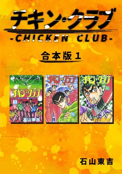 チキン・クラブ-CHICKEN CLUB-【合本版】 (1)
