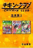 チキン・クラブ-CHICKEN CLUB-【合本版】