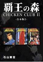 覇王の森 -CHICKEN CLUBII-【合本版】
