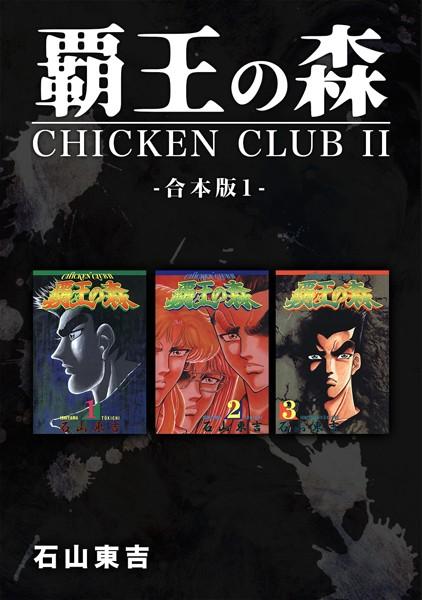 覇王の森 -CHICKEN CLUBII-【合本版】 (1)