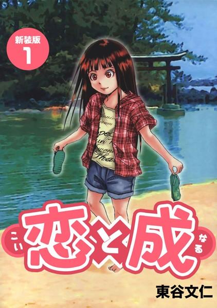 恋と成【新装版】 (1)