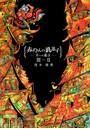 赤ずきんの狼弟子-月への遺言- 3- (2)
