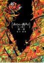 赤ずきんの狼弟子-月への遺言- 3- (3)