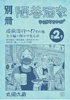 別冊陋巷酒家(単話)