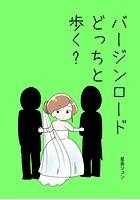 バージンロードどっちと歩く?(単話)
