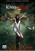 Roman Ritual(単話)