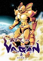 古代のVAGAN