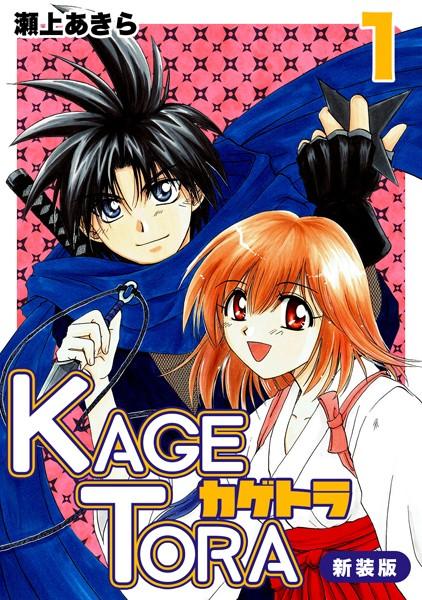 KAGETORA【新装版】 1