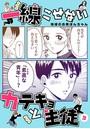 一線こせないカテキョと生徒【電子版】 (3)