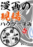 漫画の現場ハウツー漫画(単話)