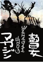 瞽女マガジン(単話)