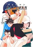 BATSMAN-バッツマン-