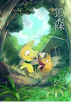 狐の森(単話)