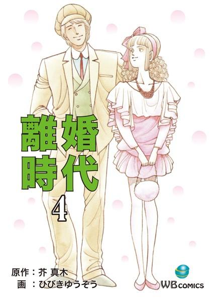離婚時代 (4)