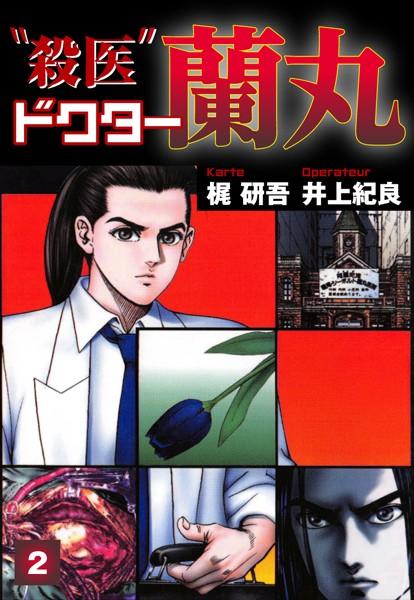 殺医ドクター蘭丸 (2)