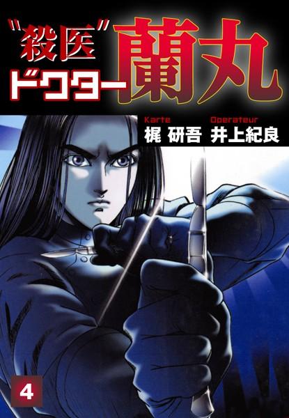 殺医ドクター蘭丸 (4)