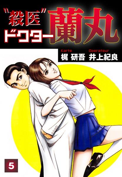 殺医ドクター蘭丸 (5)