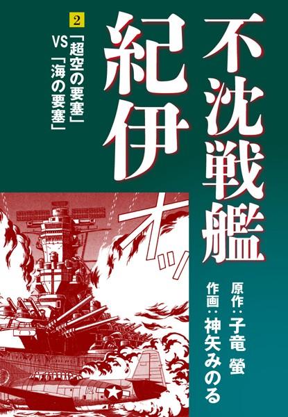 不沈戦艦紀伊 (2)