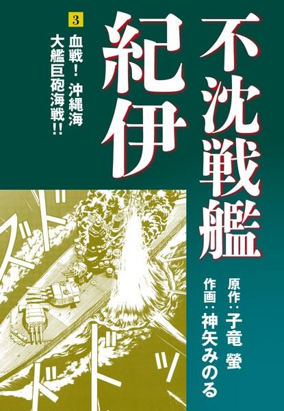 不沈戦艦紀伊 (3)