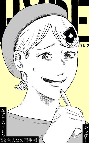原作版 左ききのエレン (22):主人公の再生・後