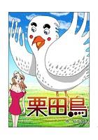 栗田鳥(単話)