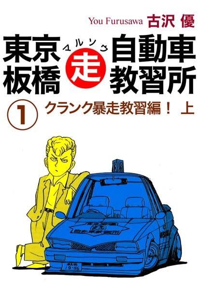 東京板橋マルソウ自動車教習所 (1)