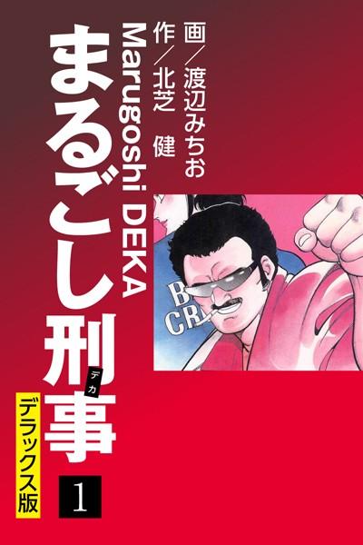 まるごし刑事 デラックス版 (1)