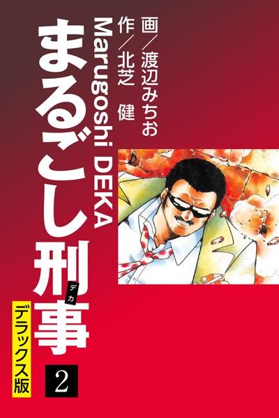 まるごし刑事 デラックス版 (2)