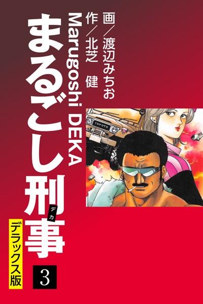 まるごし刑事 デラックス版 (3)