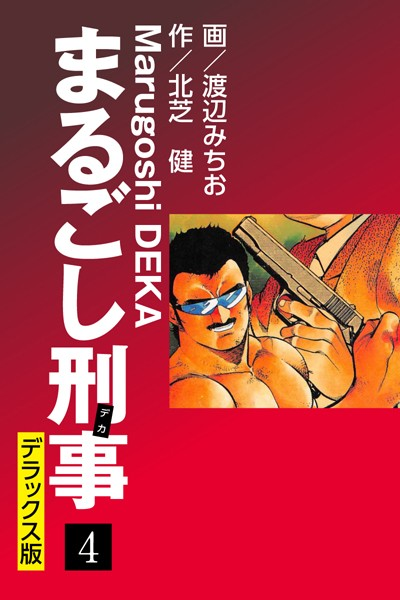 まるごし刑事 デラックス版 (4)