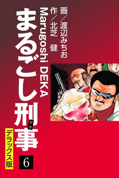 まるごし刑事 デラックス版 (6)