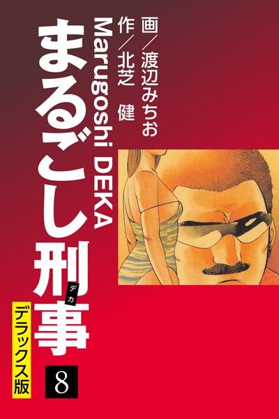 まるごし刑事 デラックス版 (8)